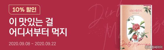 소설_대원씨아이_더티매리지_0922종료