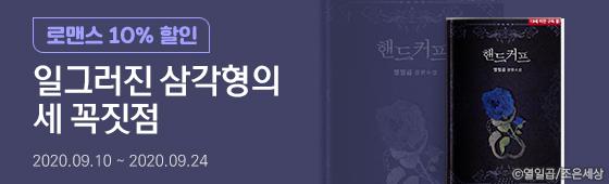 소설_조은세상_핸드커프신작_0924종료