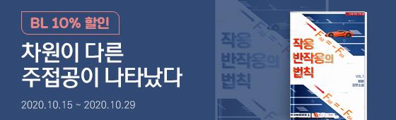 소설_동아미디어_작용반작용_1029종료
