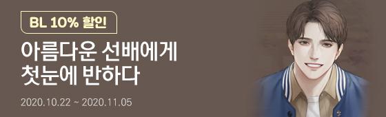 소설_조아라_선배_1105종료