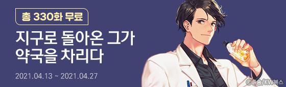 소설_KW북스_판무테마_0427 종료