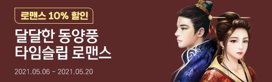 소설_케이오씨엠_천월연가_0520종료