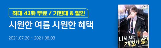 소설_문피아_판무테마_0803 종료