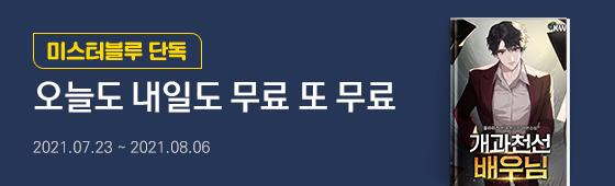 소설_무또무_0806 종료