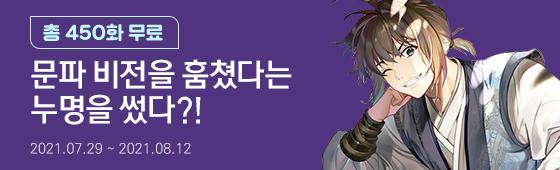 소설_동아미디어_판무테마_0812 종료