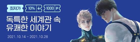 소설_피플앤스토리_BL_골드닷_1028종료