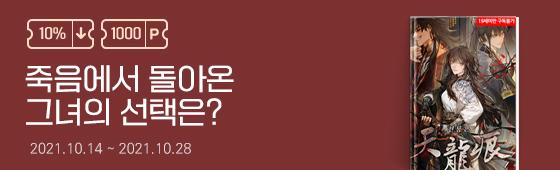 소설_조아라_로맨스_천룡흔_1028종료