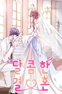 달콤한 결혼 [스크롤]