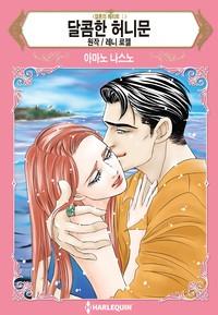 달콤한 허니문(결혼의 메리트 Ⅰ)