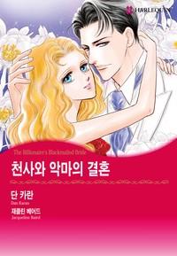 천사와 악마의 결혼