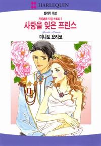 사랑을 잊은 프린스(캐러멜 드림 스토리 2)