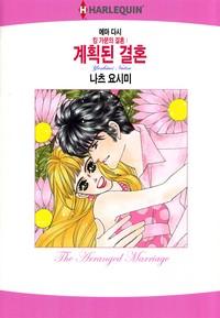 계획된 결혼(킹 가문의 결혼 1)