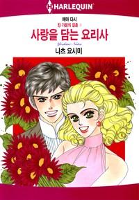 사랑을 담는 요리사(킹 가문의 결혼 2)