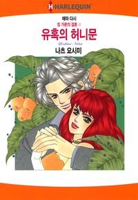 유혹의 허니문(킹 가문의 결혼 3)