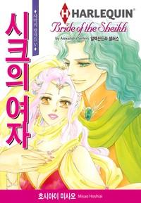 시크의 여자(사막의 왕자들 5)