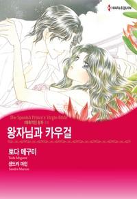 왕자님과 카우걸(매혹적인 왕자 3)