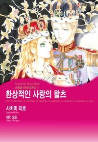 환상적인 사랑의 왈츠(사랑을 지키는 왕자님 3)