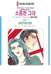 소중한 그대(배런 가문의 사랑 이야기 1)