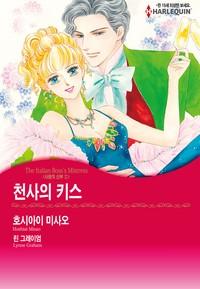 천사의 키스(사랑의 신부 2)