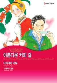 아름다운 커피 걸(Personal Touch! 1)
