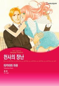 천사의 장난(Personal Touch! 2)