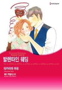 발렌타인 웨딩(Personal Touch! 3)