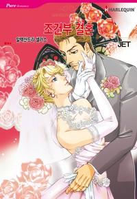 조건부 결혼