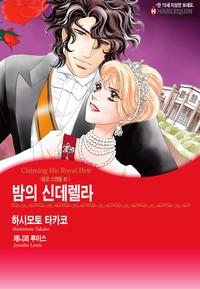 밤의 신데렐라(왕궁 스캔들 3)