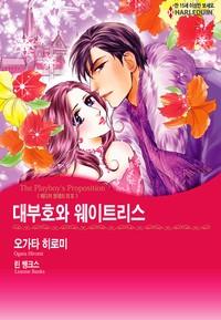 대부호와 웨이트리스(메디치 형제의 죄 Ⅱ)