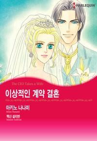 이상적인 계약 결혼