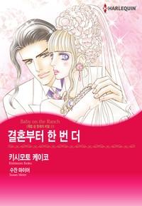 결혼부터 한 번 더(재벌 삼 형제의 비밀 Ⅲ)