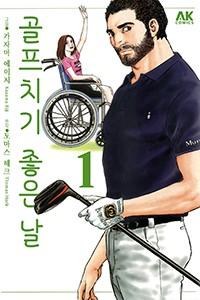 골프 치기 좋은 날