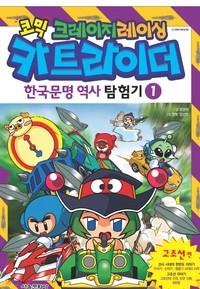 카트라이더 한국문명 역사탐험기