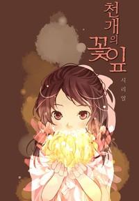 천개의 꽃잎