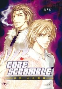코어스크램블 (Core Scramble)