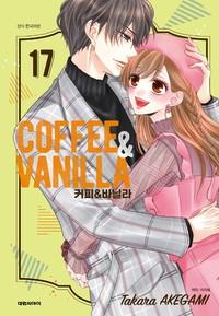 커피&바닐라 [단행본]