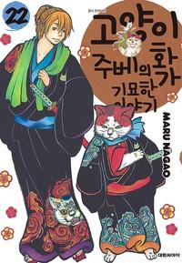 고양이화가 주베의 기묘한 이야기
