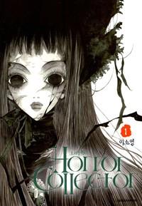 Horror Collector(호러컬렉터)