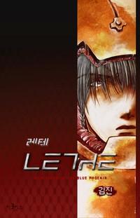 [연재] 레테