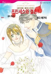 프린세스와 결혼?(세기의 웨딩-에딘버그왕국편4)