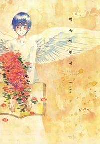 [인디고] 벽 속의 천사