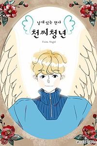 날개 있는 천사 천씨청년 [스크롤]