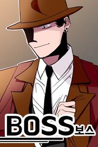 보스(BOSS) [스크롤]