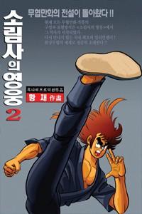 소림사의 영웅 2부
