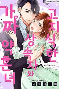 [리즈] 고지식한 상속자와 가짜 약혼녀