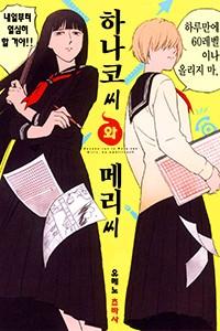 하나코씨와 메리씨 확대보기