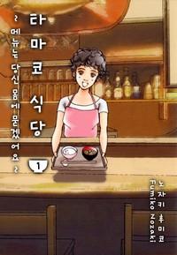 타마코 식당 -메뉴는 당신 몸에 묻겠어요-