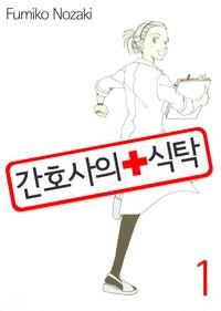 [미즈] 간호사의 식탁 확대보기