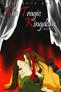 The Tragic Kingdom (비극의 왕국)