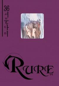 루어(RURE) [단행본]